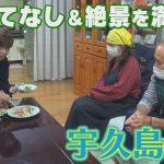 上野敏子のながさきの離島におじゃまします~宇久島(佐世保市)~【NCCトコサタ】