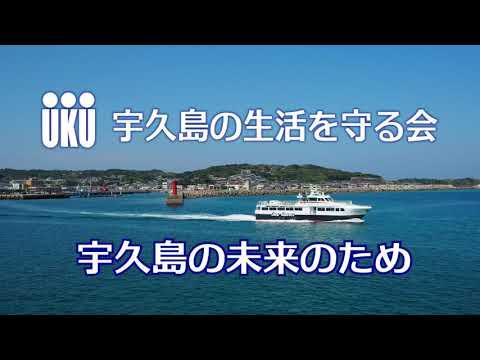 宇久島の生活を守る会 発足 宇久メガソーラー事業について考える