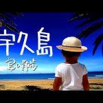 【宇久島(長崎県佐世保市)】平家盛が逃げ延びた島だとされる。放牧と漁業が盛んなのどかな島。