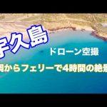 福岡からフェリーで4時間の絶景島!宇久島!長崎/五島列島/ドローン空撮