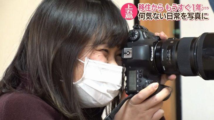新上五島に移住のフォトグラファー【NCCスーパーJチャンネル長崎】