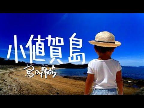 【小値賀島(長崎県小値賀町)】小値賀諸島の中心になり、賑やかな町並み、のどかな田園風景、放牧の景観。そして碧い海がある