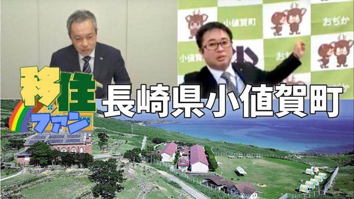 【移住ファン!】『長崎県小値賀町』【くっけん!佐世保 番外編⑦】