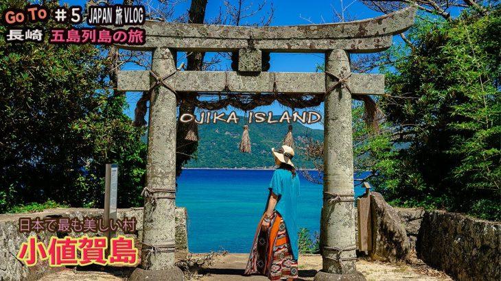 長崎の旅5 【五島列島・小値賀島】人生で一度は訪れたい、日本で最も美しい村!!