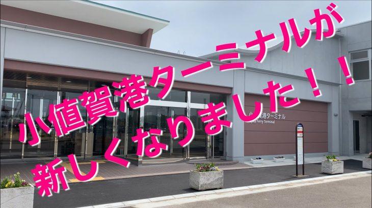 【小値賀町】小値賀港ターミナル「ボーディグ・ブリッジ」ついに完成!