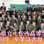 【小値賀町】令和2年度長崎県立北松西高等学校卒業証書授与式
