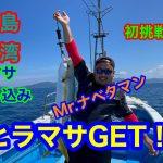 上五島有川湾でヒラマサ落とし込み!ゲストさん登場‼️