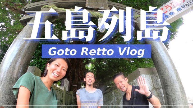 【五島列島 / 新上五島町Vlog】有川青少年旅行村でキャンプ!!島に移り住んだ友達に会いに!!