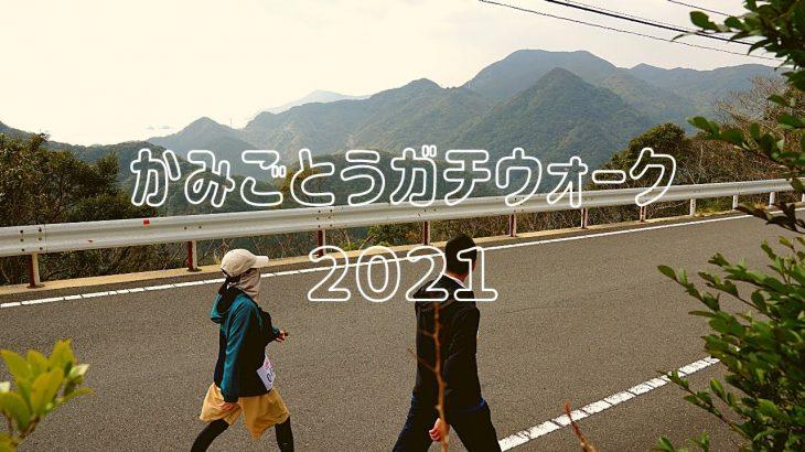 #五島列島 #島旅 #長崎 かみごとうガチウォーク2021
