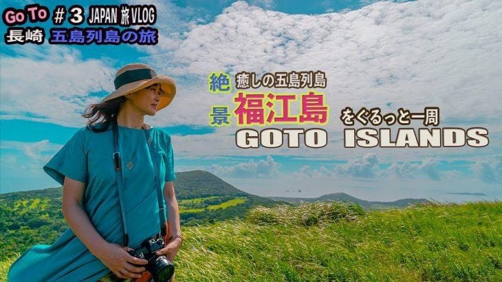長崎の旅3【五島列島・福江島】ここは日本?息を飲む絶景の嵐、自然と歴史、おすすめ観光スポットがいっぱい‼︎