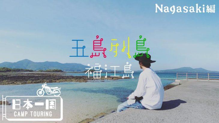 【日本一周キャンプ旅】五島列島の福江島で1週間滞在