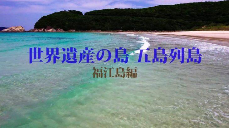 【公式】ULTRA HD 「世界遺産の島 五島列島~福江編 ~」
