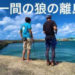 【その1】五島列島最大の福江島で釣り旅編始動!!!