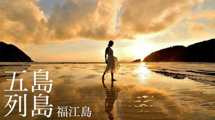 【五島列島/福江島】島人の優しさと自然に癒される時間#4