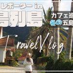 【女子旅Vlog】長崎の離島 五島・福江島女子旅!タビジョレポーターin五島