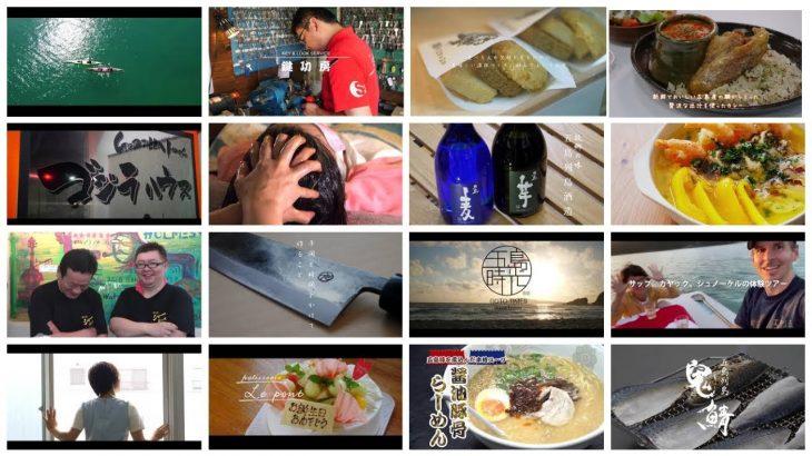 【五島列島・福江島】五島のお店PR動画 50本総まとめ