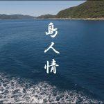 ちむぐくる「島人情」【長崎・奈留島】