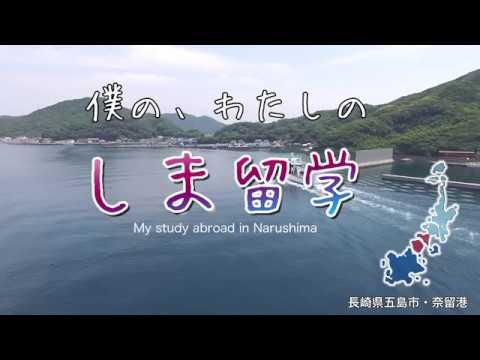 僕の、わたしの しま留学(奈留島)