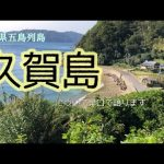09 五島列島 久賀島の魅力を語る!