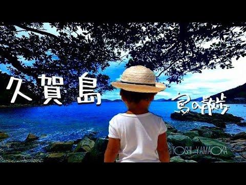 【久賀島(長崎県五島市)】―絶景― 世界遺産の旧五輪堂教会がある島