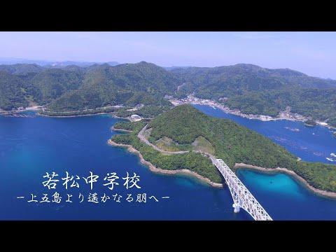 上五島より遙かなる朋へ  ー若松中学校ー