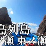 【グレ釣り】五島列島 若松島 佐尾 三ツ瀬 東ノ瀬 狙うは尾長グレ!!【磯釣り】Fishing for opaleyes in Nagasaki Japan.