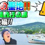 後編【一泊二日の釣り三昧】聖地の島上陸!!デカ真鯵を狙え!!