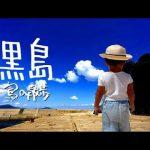 【黒島(長崎県五島市)】1人になってしまった島。それでも碧い海と青い空の景観は賑やかだ。