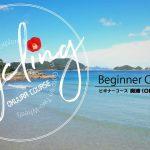 【五島市】ビギナーコース 奥浦 ~Nagasaki Japan Goto island  Cycling  Adventure