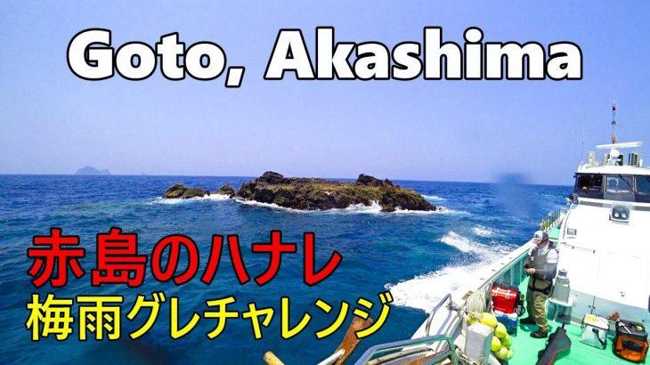 【長崎の磯釣り】五島列島 赤島のハナレ 2018年6月 Goto Islands, 梅雨グレ(クロ・メジナ)