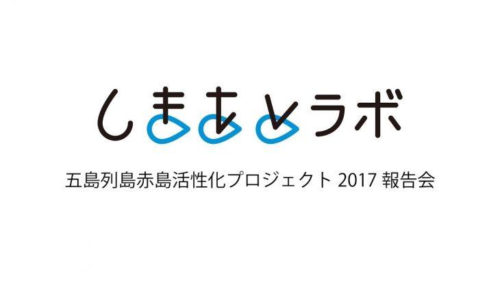 五島列島赤島活性化プロジェクト2017報告会