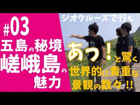 五島列島ジオチャンネル第3回