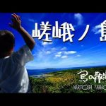 【嵯峨ノ島(長崎県五島市)】五島でも一番西にあるこの島。平家の落人が住み着いたという
