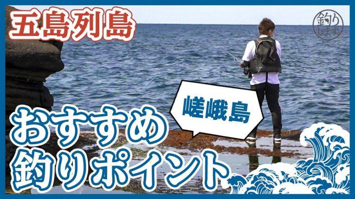 【五島列島】ジオパークを目指す嵯峨島で釣りします。/上空から釣り&絶景を撮影しました!