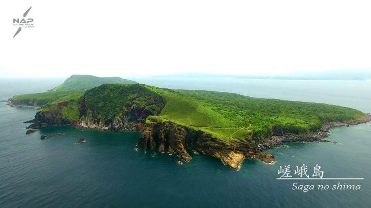 「リアルひょうたん島」五島・嵯峨島/ドローン長崎空撮
