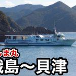 さがのしま丸 嵯峨島〜貝津 貝津港出港