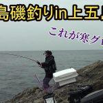 五島磯釣りin上五島平島2019