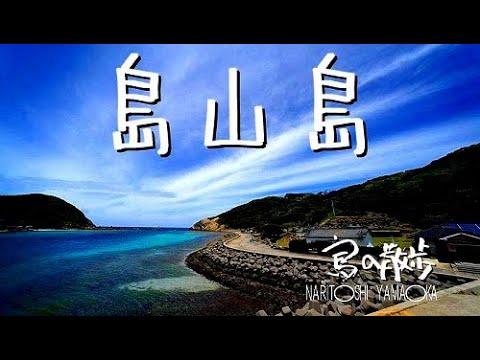 【島山島(長崎県五島市)】玉之浦の先端に位置する島。のどかな漁村の雰囲気で静かな時間が流れている