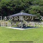日本の公園シリーズ「島山島・向小浦公園」空撮動画 / Goto Islands Trip