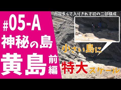 五島列島ジオチャンネル第5回その1