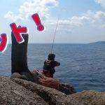 #五島列島#人気ポイント#グレ釣り                                                             五島列島の人気ポイントでグレを狙います!!!