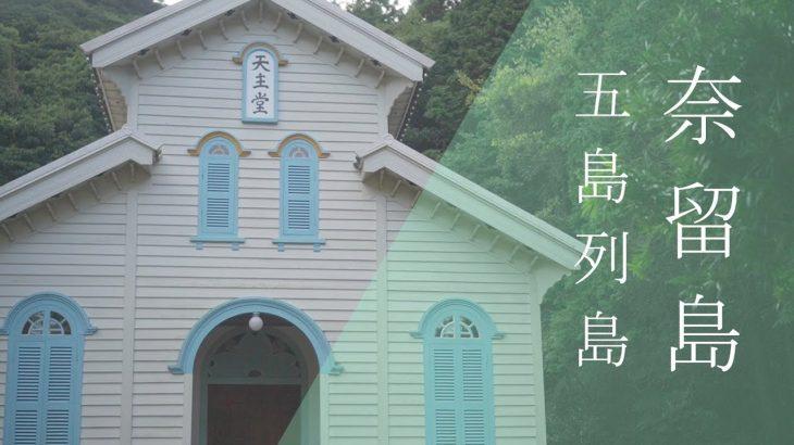 【五島列島】奈留島の世界遺産