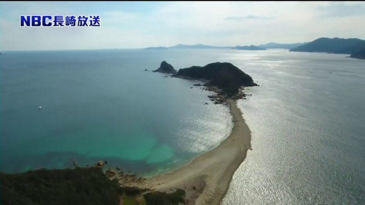 NBC長崎放送 Nスタプラス長崎 長崎ばーどアイ 奈留・前島のトンボロ