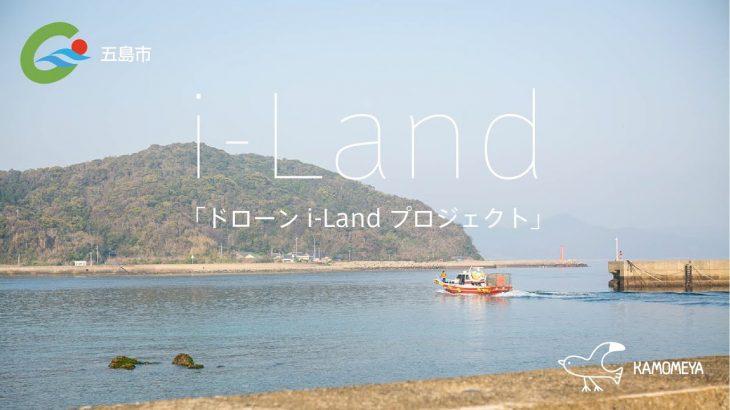 ドローンi-Landプロジェクト – 離島間無人物流実証実験
