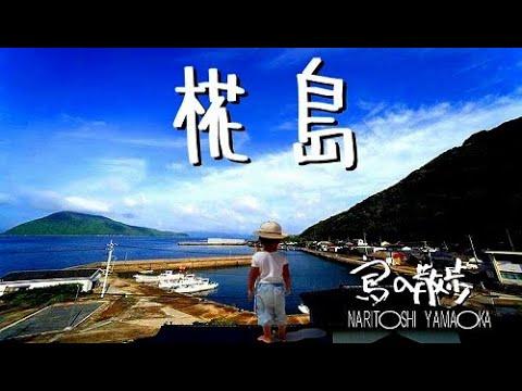 【椛島(長崎県五島市)】南部と北部に集落があり、懐かしい昔の漁村の景観がある