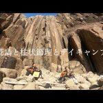長崎県五島列島|椛島と柱状節理とデイキャンプ|五島列島ジオパーク構想