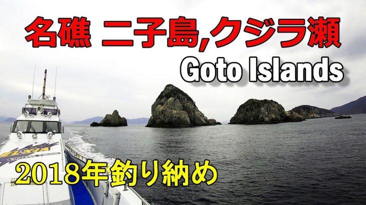 【長崎の磯釣り】五島列島 二子島クジラ瀬→椛島 2018年12月 ほろ苦い釣り納め Iso Fishing