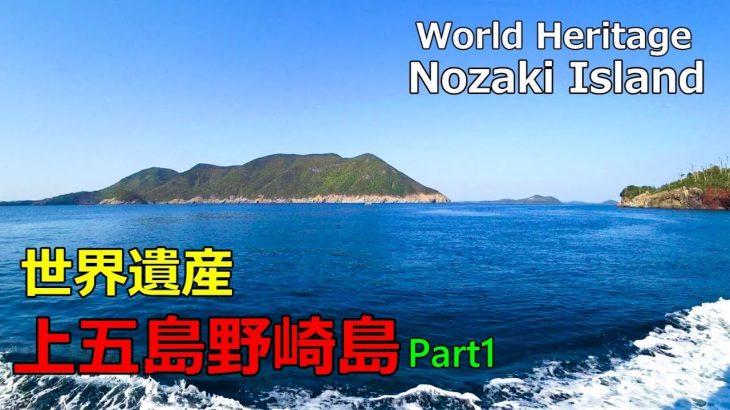 【番外編】五島列島 野崎島 釣りと登山と史跡巡り(パート1) 2019年5月 World Heritage Nozaki Island