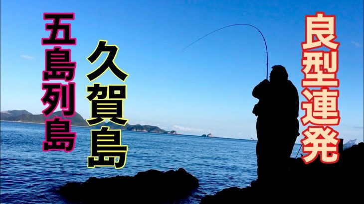 【夜グロ】【グレ釣】良型連発!五島列島久賀島1泊2日釣行!【バットマン釣法】@230