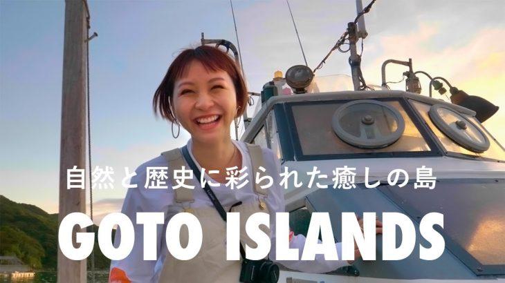 自然と歴史に彩られた癒しの島。五島列島・福江島のおすすめ観光スポット!